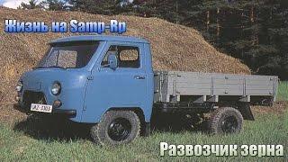 Жизнь на SAMP-RP   4 День   Развозчик зерна
