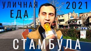 Турция Стамбул Мы в шоке от уличной еды Стамбула Что и где поесть в 2021 Обзор цены отдых еда