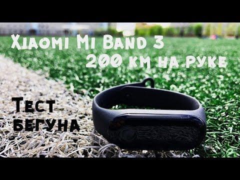 30 плюсов и минусов Xiaomi Mi Band 3 II 200 км на руке в пути