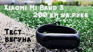 20 плюсов и 10 минусов Xiaomi Mi band 3 II 200 км на руке