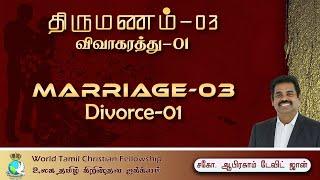 Marriage 03- Divorce 01- விவாகரத்து 01