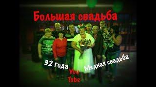Медная свадьба! Юбилей свадьбы 32 года!
