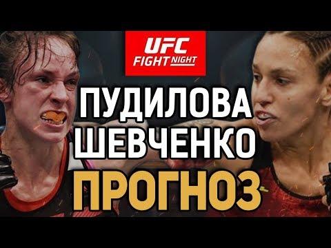 ШЕВЧЕНКО - НЕ УРОВЕНЬ UFC? Люси Пудилова - Антонина Шевченко / Прогноз к UFC on ESPN 5