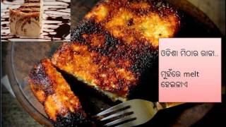 Top 10 Dishes of Odisha