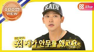 (Weekly Idol EP.332)  RAIN's NEW SONG 'GANG!'&NEW CHOREOGRAPHY [비 신곡 '깡' 앞구르기 댄스] thumbnail