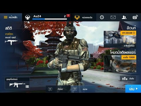 Review เกม Modern Combat5 บน Note2