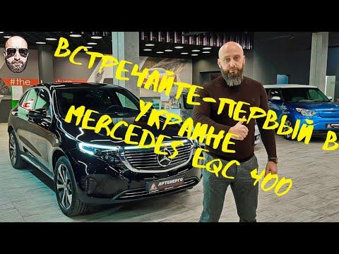 Mercedes EQC 400 4Matic   Первое авто в Украине в наличии!!!