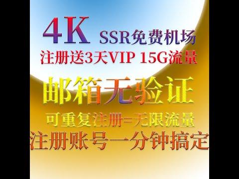 注册送3天VIP和15G流量,SSR机场,邮箱无验证,可重复注册,等同于无限流量,,SSR免费节点分享,小飞机免费翻墙,科学上网,扶墙必备