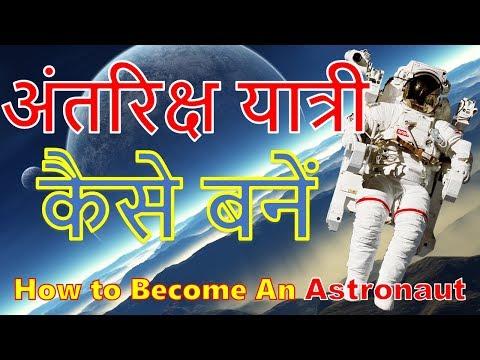 अंतरिक्ष यात्री कैसेबनें | How to become Astronaut - Rom Ror