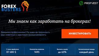 ForexBusters: обзор и отзывы от Profvest.com (мой вклад 500$)