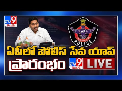 CM Jagan Launches AP Police App @ Tadepalli Camp Office || LIVE - TV9