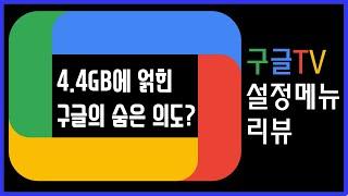 Ep.020. 4.4GB에 얽힌 구글의 숨은 의도? 구…