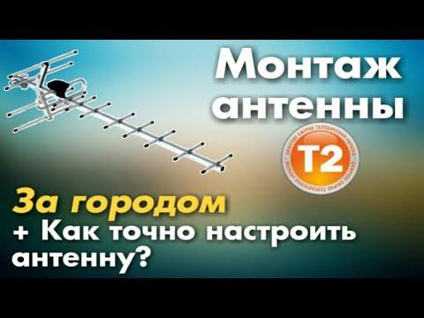 Как установить антенну на даче своими руками видео