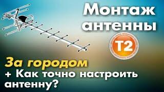 видео Дециметровая антенна своими руками