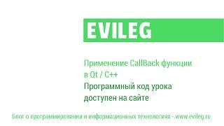Qt уроки #10. Применение CallBack функции в Qt / C++