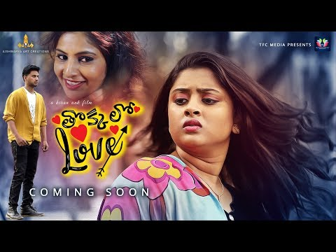 Thokkalo Love Short Film Trailer | Latest 2018 Telugu Short Film | Kiran ANK