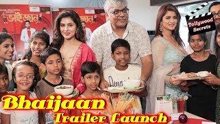 Bhaijaan Elo Re Trailer Launch||Srabanti-Payel-Joydeep Mukherjee||Tollywood Secrets