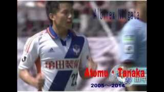 田中亜土夢 プレー集(Atomu Tanaka)