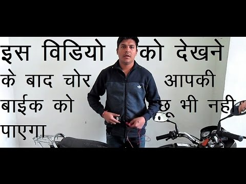 How To Safe Bike From Theft Hindi Apni Bike Ko Chori Hona Say Kaisa Bachaean