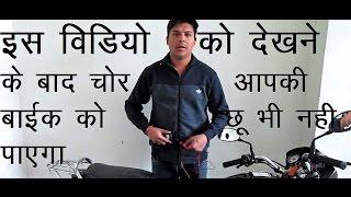 How to safe bike from theft Hindi Apni Bike ko Chori Hona say kaisa Bachaean
