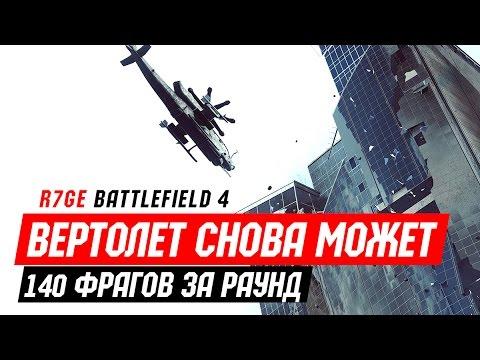 140 фрагов за раунд — Вертолет снова может