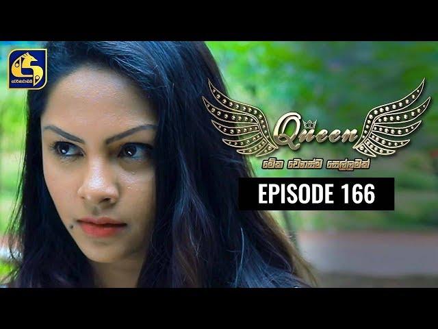 Queen Episode 166 || ''ක්වීන්'' || 31st March 2020