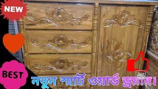 চিটাগং সেগুন এর নতুন স্মার্ট ওয়ার্ড ড্রয়ারের দাম জানুন। new model wadder price in Bangladesh.