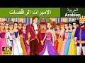 12 أميرات الرقص | قصص اطفال | حكايات عربية
