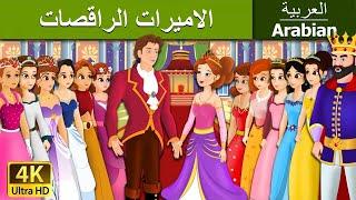 12 أميرات الرقص | قصص اطفال | قصص عربية | قصص قبل النوم | حكايات اطفال | Arabian Fairy Tales