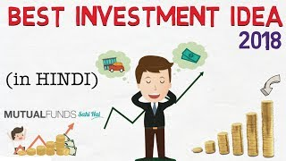 MUTUAL FUNDS sahi hai ya NAHI ? | Best INVESTMENT IDEAS in Hindi for 2018 | SIP and Lumpsum
