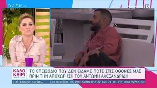 Big Brother: Το επεισόδιο που δεν είδαμε πριν την αποχώρηση του Αντώνη Αλεξανδρίδη | Καλοκαίρι #not