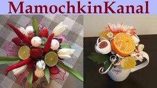 Как делать букеты на 8 марта из фруктов, цветов, конфет, овощей и других сладостей