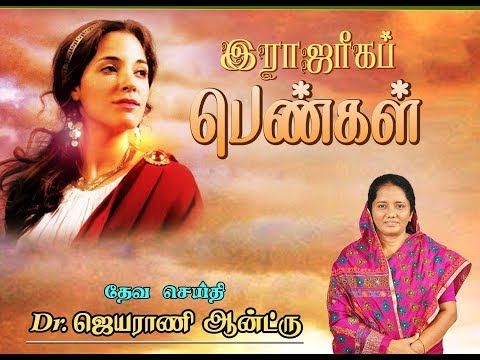 Tamil Christian Message - Royal Women - By DR. JEYARANI ANDREW DEV-  Bible Calls