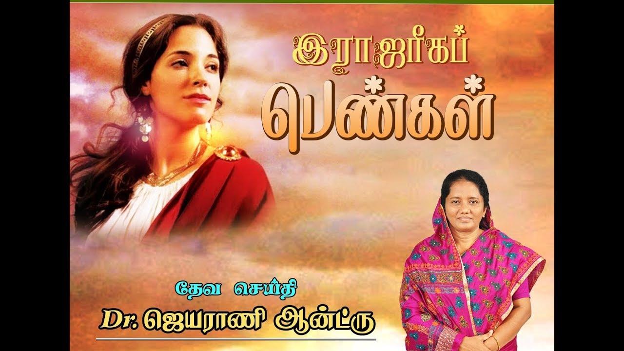 Tamil Christian Message - Royal Women - By DR. JEYARANI ANDREW DEV-  Bible Calls