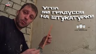 Как сделать прямой угол между стенами при штукатурке