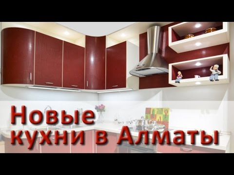 Новый каталог кухонных гарнитуров в Алматы. Фабрика кухни Sanni