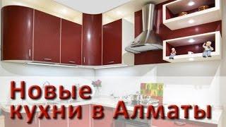 видео кухонная мебель в алматы