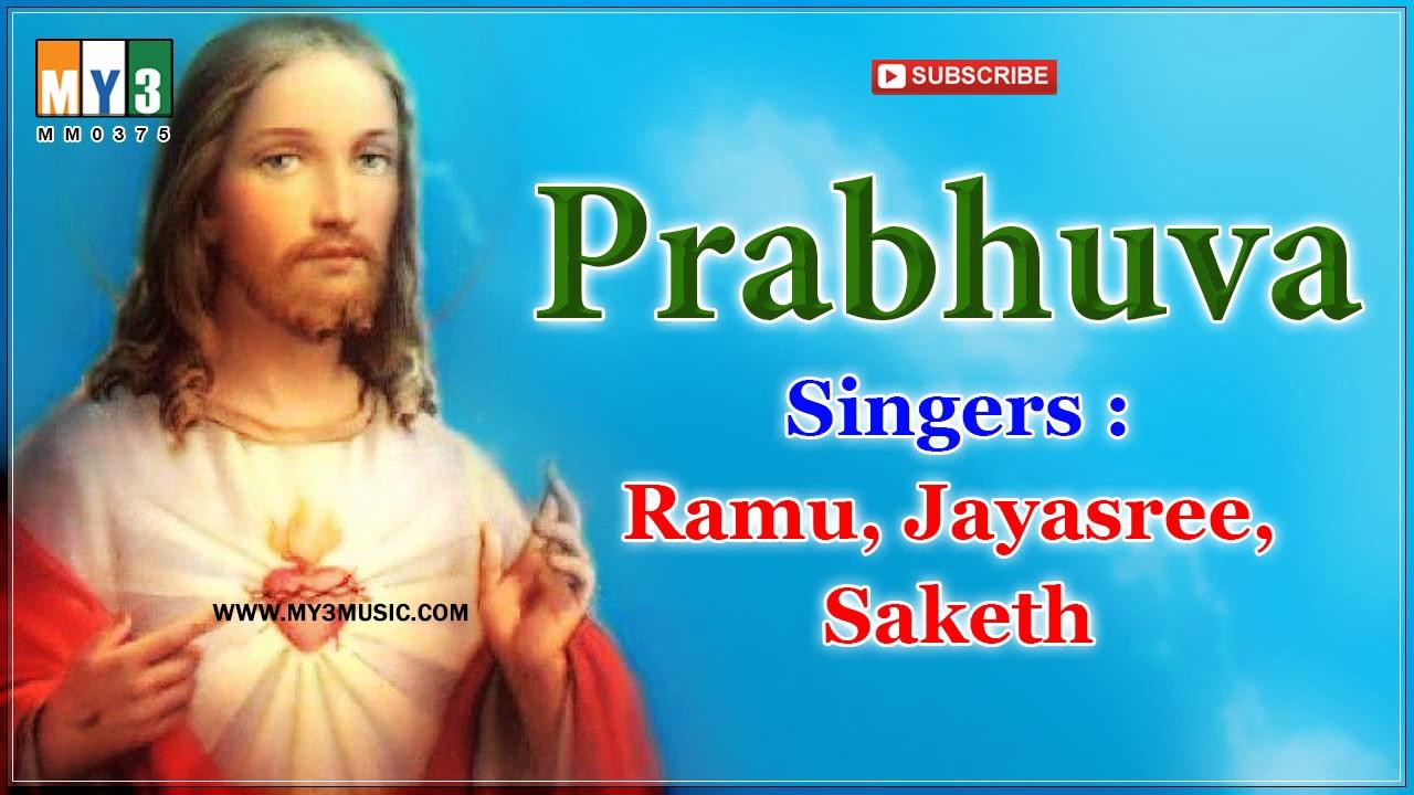 ఆంధ్ర క్రైస్తవ కీర్తనలు Prabhuva - YESE NAA KAPARI    Telugu Christian Songs
