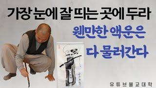 [불교] 우학스님 생활법문 (스님들이 달마대사를 많이 …