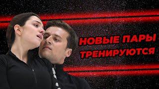 Савченко Найман Осокина Рудь Медведева Энберт вовсю тренируются