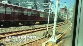 【鉄道物語シリーズ第57弾】阪急の撮影