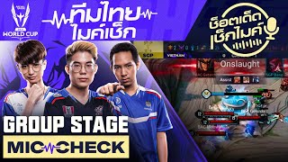 ทีมไทย ไมค์เช็ก EP.1 | AWC 2021 | Group Stage