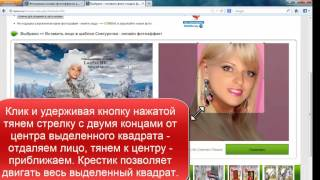 Как вставить лицо в шаблон Снегурочки(Подробное видео - как вставить лицо в шаблон Снегурочки. Всё что нужно для этого смотрите здесь: http://lansvi.ru/fotoe..., 2014-01-09T10:07:42.000Z)