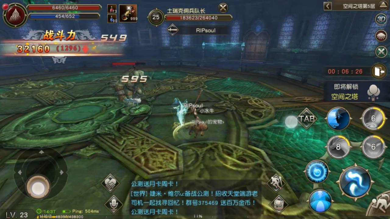 Lineage 2 Mobile Trick to beat Mount Dungeon