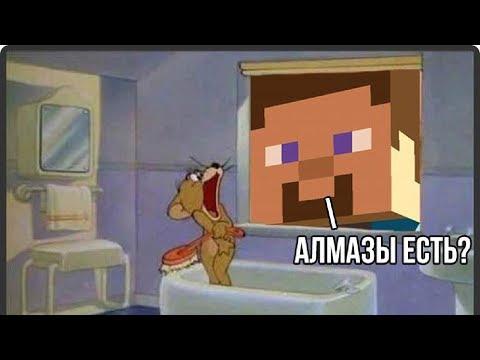 Лучшие Приколы про Майнкрафт! - Смешные Картинки #3
