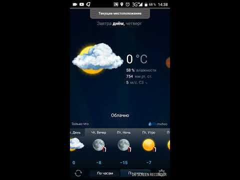 Погода на каждый день недели месяц Gismeteo.ua