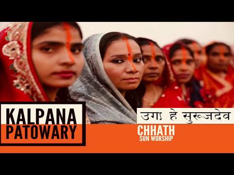 2017 Best Chhath  (छठ) Puja Song | Music Video | Sun Worship | Kalpana Patowary