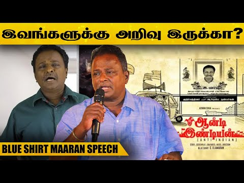 பத்திரிகையாளர் சந்திப்பில் வாக்குவாதம் - Blue Shirt Maaran Speech   Anti Indian Press Meet   HD