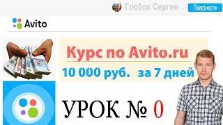 СТАРТ AVITO. 10 000 РУБЛЕЙ ЧИСТЫМИ ЗА ПЕРВУЮ НЕДЕЛЮ!