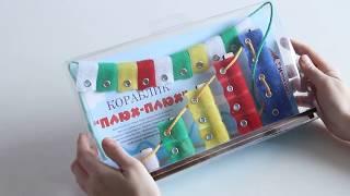 видео Развивающая игра Воскобовича «Кораблик Плюх-Плюх»